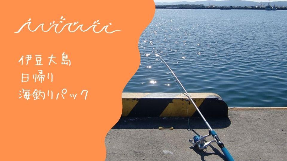 のんびり海釣り体験パック