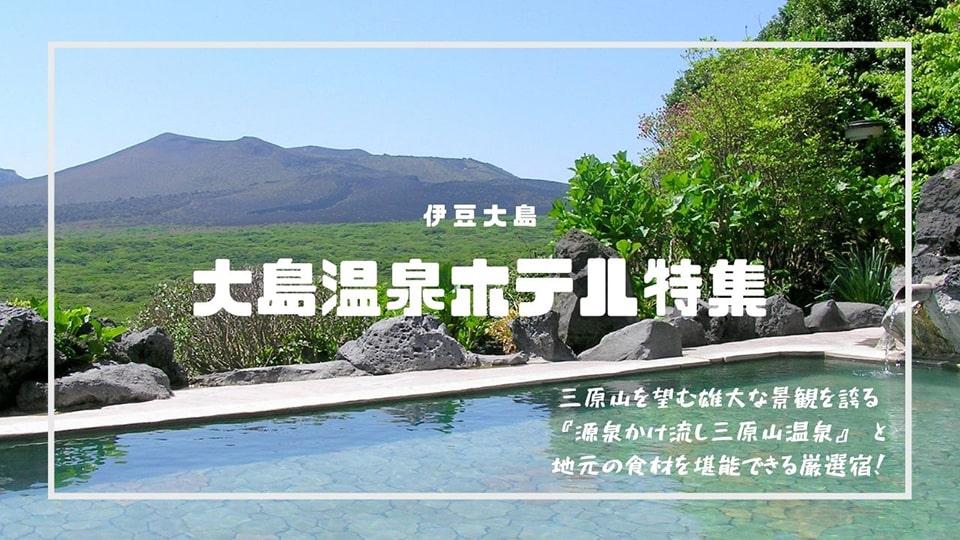 大島温泉ホテル特集