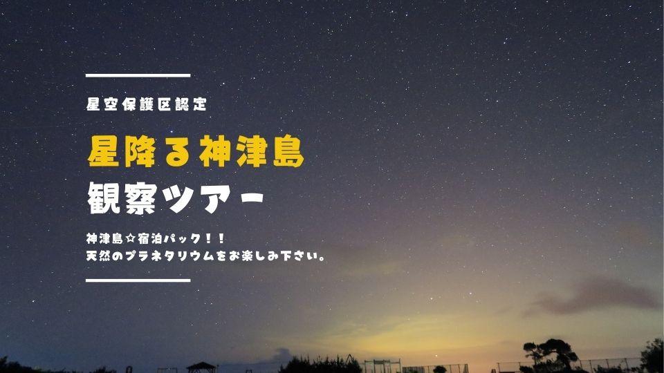 星降る神津島