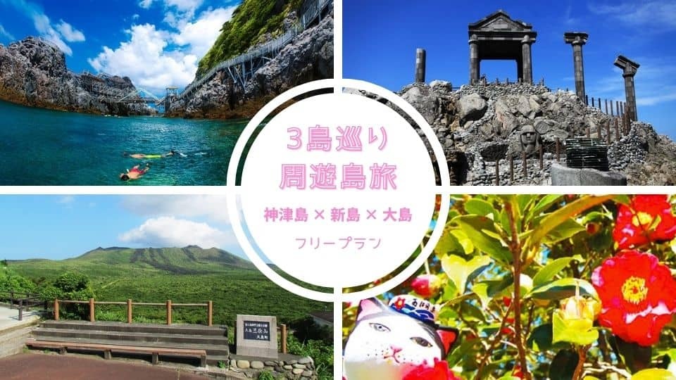 3島巡り 神津島×新島×大島