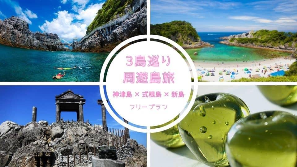 3島巡り 神津島×式根島×新島