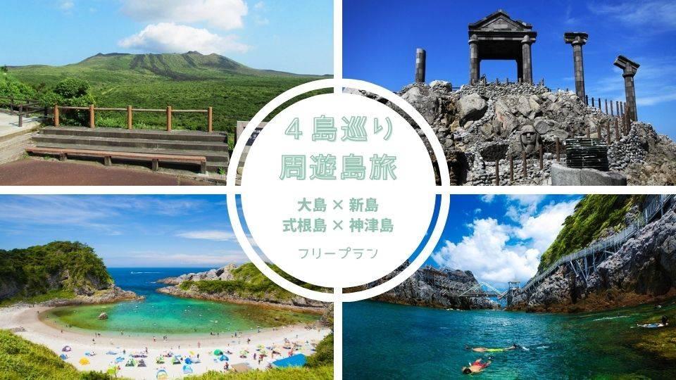 4島巡り 大島×新島×式根島×神津島