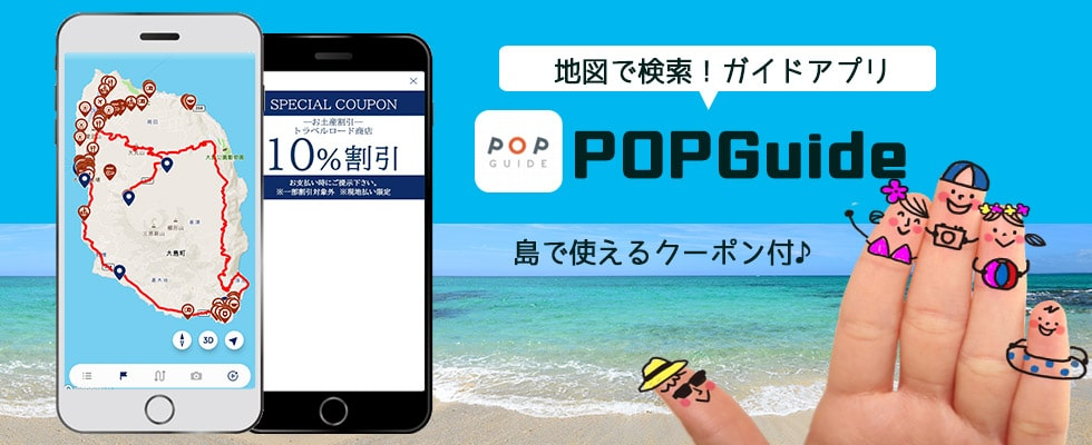 伊豆諸島専用音声ガイドアプリ【POP Guide】