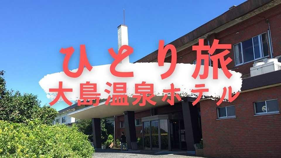 ひとり旅 大島温泉ホテル