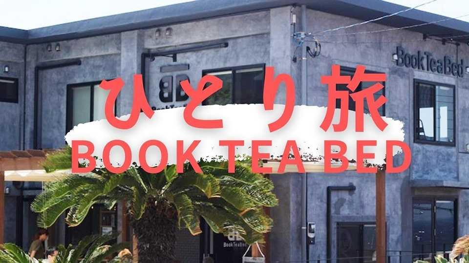 ひとり旅 BOOK TEA BED