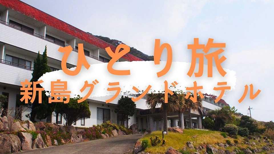 ひとり旅 新島グランドホテル