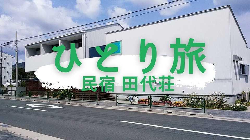 ひとり旅 田代荘