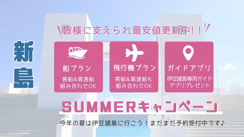 伊豆諸島サマーキャンペーン