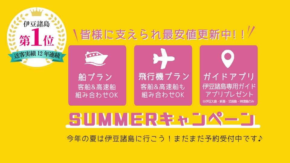 伊豆諸島サマーキャンペーン!