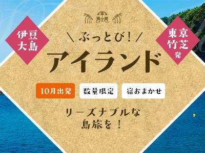 ☆しまぽ適用☆【10月出発】ぶっとびアイランド伊豆大島
