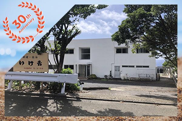 【30周年目特別企画】島旅満喫パック☆民宿 いけ吉