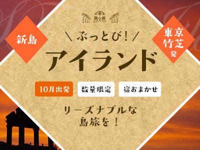 ☆しまぽ適用☆【10月出発】ぶっとびアイランド新島