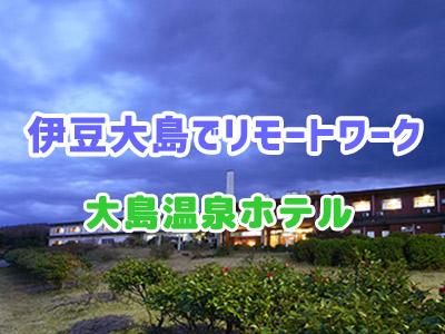 毎日1組限定!大自然に囲まれた東京・宝島 伊豆大島でリモートワーク
