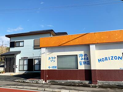 ゲストハウス Horizon