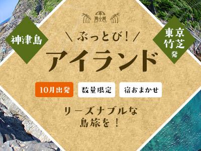 ☆しまぽ適用☆【10月出発】ぶっとびアイランド神津島