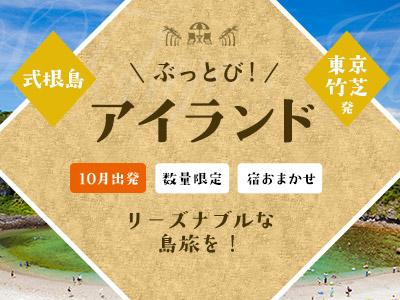 ☆しまぽ適用☆【10月出発】ぶっとびアイランド式根島