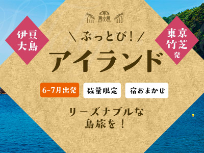 【6-7月出発】ぶっとびアイランド伊豆大島