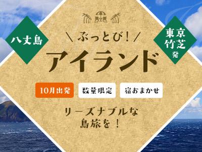 ☆しまぽ適用☆【10月出発】ぶっとびアイランド八丈島