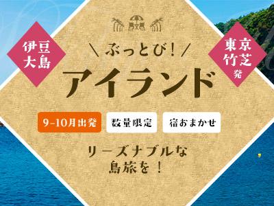 ☆しまぽ適用☆【9-10月出発】ぶっとびアイランド伊豆大島