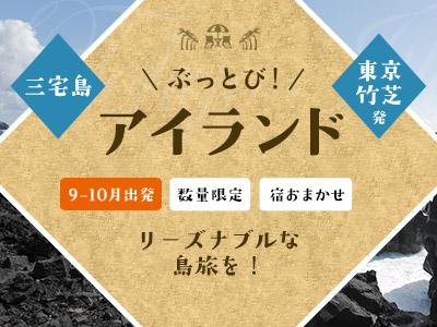 ☆しまぽ適用☆【9-10月出発】ぶっとびアイランド三宅島