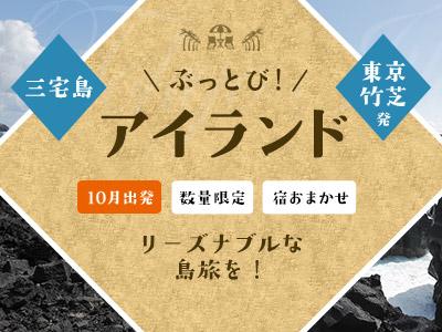 ☆しまぽ適用☆【10月出発】ぶっとびアイランド三宅島