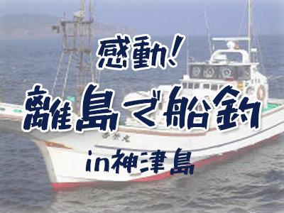感動!離島で船釣りプラン【民宿クラス】