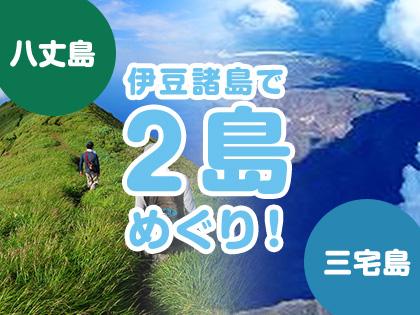2島めぐり!☆八丈島×三宅島☆ハッピーバリュー【民宿クラス】