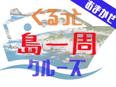 【日程限定】式根島一周クルーズパック・ハッピーバリュー