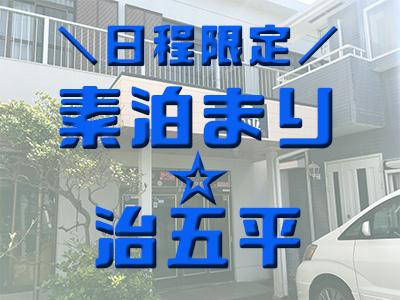 【期間限定】素泊まり☆民宿 治五平