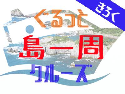 【日程限定】式根島一周クルーズパック・民宿きろく
