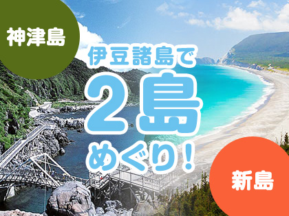 2島めぐり!☆神津島×新島☆ハッピーバリュー【民宿クラス】
