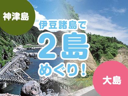 2島めぐり!☆神津島×大島☆ハッピーバリュー【民宿クラス】