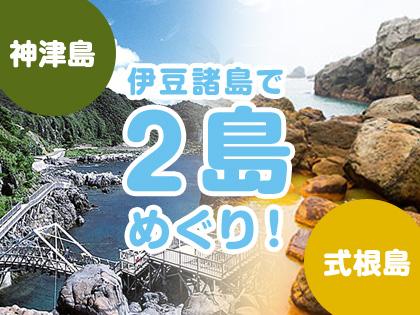 2島めぐり!☆神津島×式根島☆ハッピーバリュー【民宿クラス】