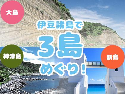 3島めぐり!☆神津島×新島×大島☆ホテル神津館&大野屋&大島温泉ホテル