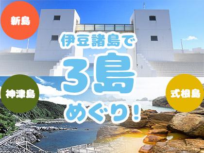 3島めぐり!☆神津島×式根島×新島☆ホテル神津館&菊水旅館&大野屋