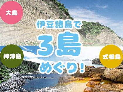 3島めぐり!☆神津島×式根島×大島☆ホテル神津館&菊水旅館&大島温泉ホテル