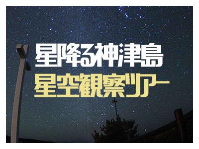 星降る神津島☆星空観察ツアー【民宿クラス】