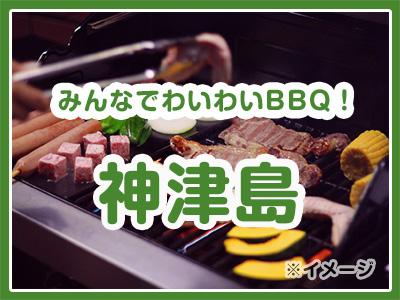 【夏季限定】みんなでわいわいBBQ!神津島
