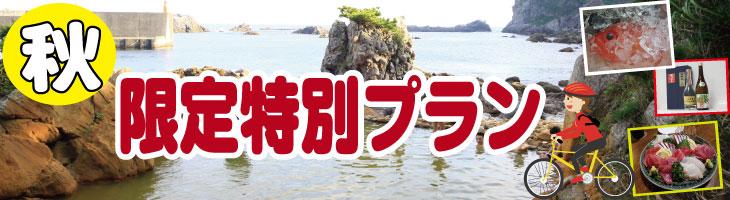 """""""秋""""限定!伊豆諸島特別プラン"""