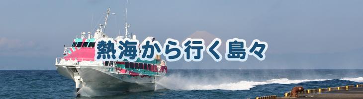 熱海から行く島々