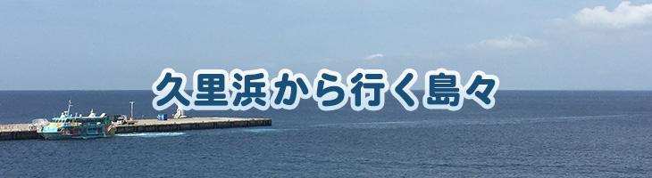 久里浜から行く島々