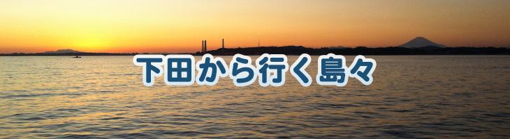 下田から行く島々