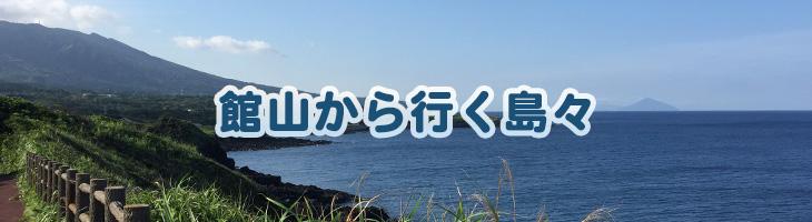 館山から行く島々