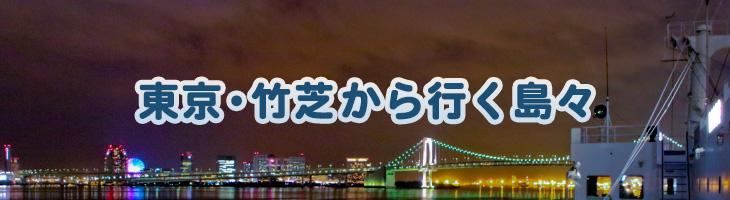 東京・竹芝から行く島々