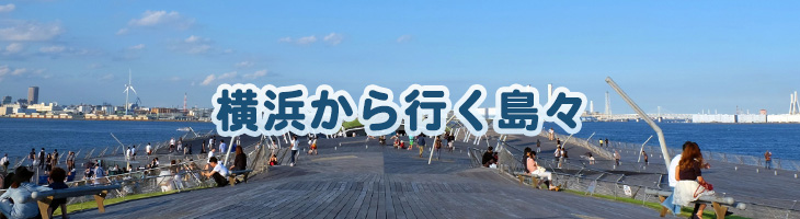 横浜から行く島々