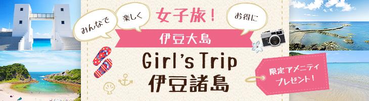 【伊豆大島】Girls Trip 伊豆諸島