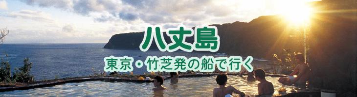 八丈島へ 東京・竹芝発の船で行く