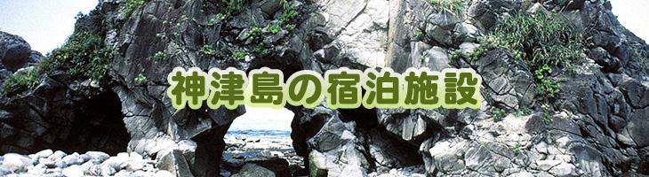 神津島の宿泊施設