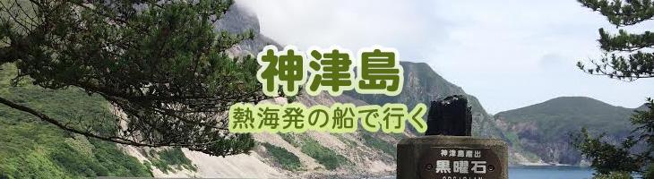 神津島へ 熱海発の船で行く