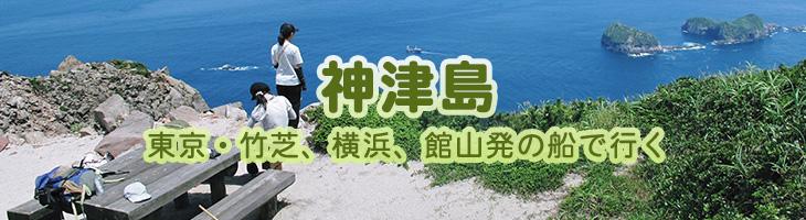 神津島へ 東京・竹芝、横浜発の船で行く